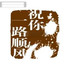 PSD拓印字体 艺术字体 古代书法刻字 现代