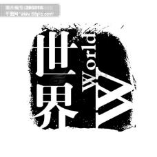 世界 PSD拓印字体 艺术字体 古代书法刻字