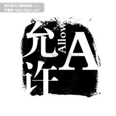 允许 PSD拓印字体 艺术字体 古代书法刻字