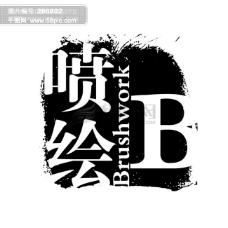 喷绘 PSD拓印字体 艺术字体 古代书法刻字