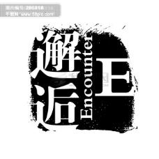 邂逅 PSD拓印字体 艺术字体 古代书法刻字