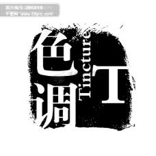 色调 PSD拓印字体 艺术字体 古代书法刻字