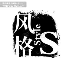 风格 PSD拓印字体 艺术字体 古代书法刻字