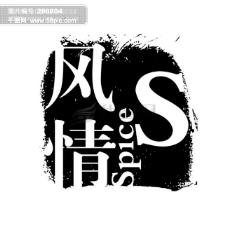 风情 PSD拓印字体 艺术字体 古代书法刻字