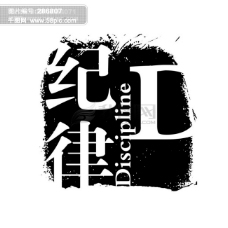纪律 PSD拓印字体 艺术字体 古代书法刻字