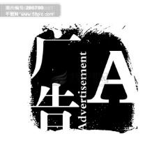 广告 PSD拓印字体 艺术字体 古代书法刻字