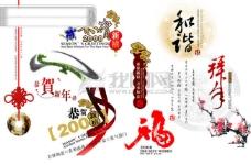 各式春节素材