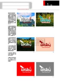 台湾观光局 矢量CDR文件 VI设计 VI宝典