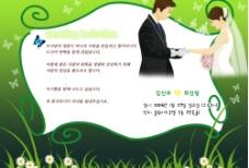 韩国结婚模版图片