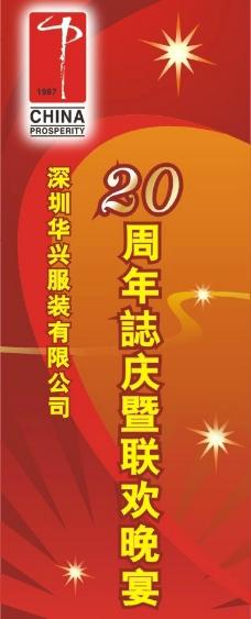 春节节目单封面图片_画册设计_广告设计_图行天下图库