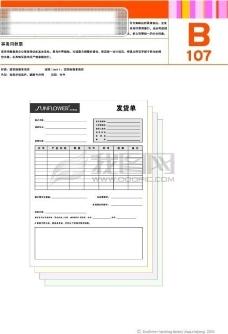 浙江义乌太阳花手袋 矢量CDR文件 VI设计 VI宝典 办公形象系统规范