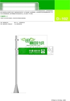 浙江棉田针织VI 矢量CDR文件 VI设计 VI宝典 环境形象系统规范