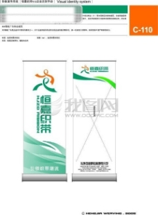 浙江义乌恒嘉织带VI 矢量CDR文件 VI设计 VI宝典 形象宣传系统规范