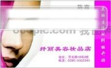 名片模板 化妆品类 矢量分层源文件 平面设计模版
