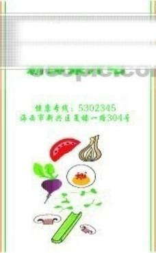名片模板 果品蔬菜类 矢量分层源文件 平面设计模版