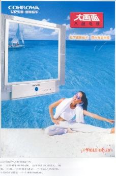家用电器广告创意0017