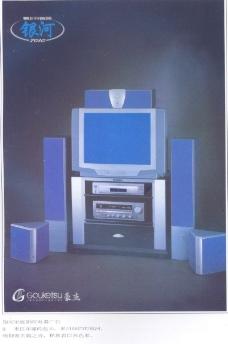 家用电器广告创意0111