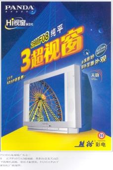 家用电器广告创意0023