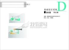 九江绿色产业发展公司 矢量CDR文件 VI设计 VI宝典