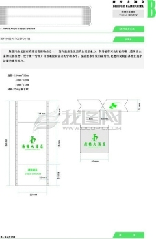 康桥大酒店VIS 矢量CDR文件 VI设计 VI宝典 (应用系统)b2