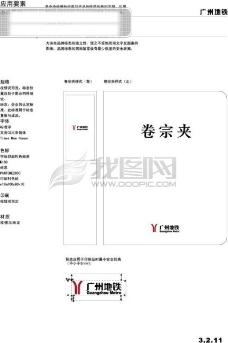 广州地铁VIS 矢量CDR文件 VI设计 VI宝典 办公系统