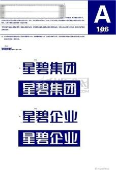 杭州星碧水晶VI 矢量CDR文件 VI设计 VI宝典 企业基础元素系统规范