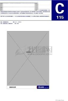 杭州星碧水晶VI 矢量CDR文件 VI设计 VI宝典 企业形象宣传系统规范