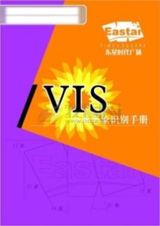 东星时代广场VIS 矢量CDR文件 VI设计 VI宝典