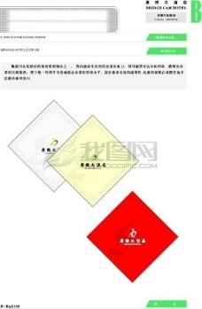 康桥大酒店VIS 矢量CDR文件 VI设计 VI宝典 应用系统b2