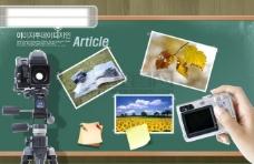 相机 相片 底片 相夹 帽子 水果 风景 树叶 向日葵 PSD分层素材源文件 韩国花纹图库