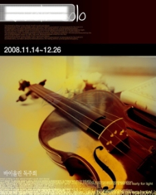 小提琴 星星 光点 爱心 字母 人物 女孩 蓝色背景 滑冰 雪地 树叶 蝴蝶 相机 怀旧 红酒 钢琴 话筒 PSD分层素材源文件 韩国花纹图库