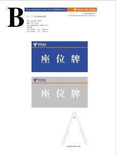 中国电信0131