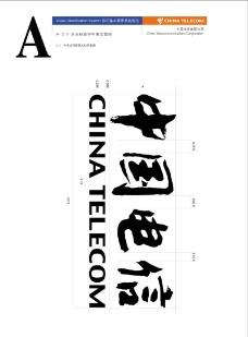 中国电信0020