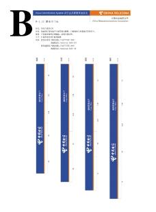 中国电信0144
