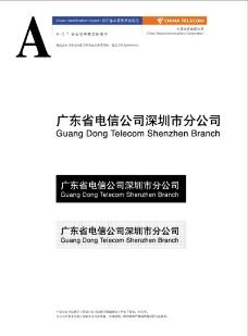 中国电信0027