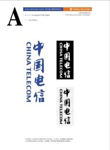 中国电信0021