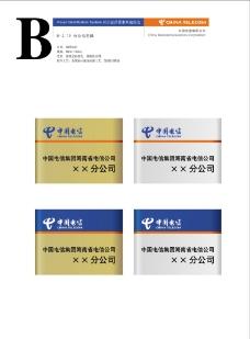 中国电信0139