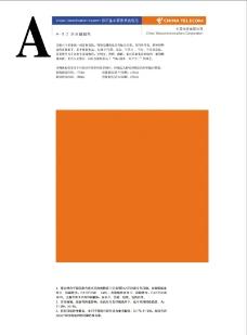 中国电信0031