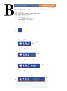 中国电信0142