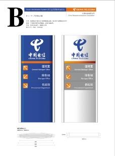 中国电信0132