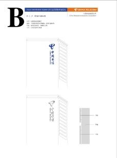 中国电信0141