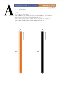 中国电信0041