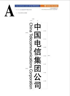 中国电信0026