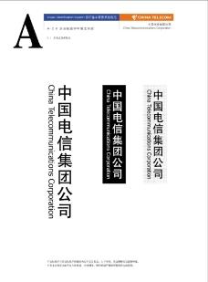 中国电信0025