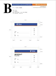 中国电信0109