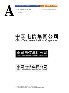 中国电信0023