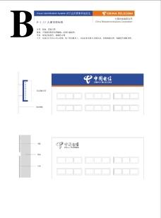 中国电信0140