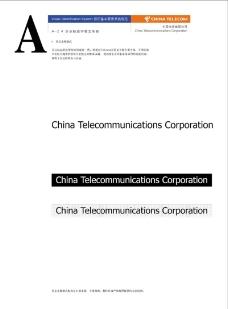 中国电信0017
