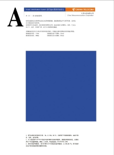 中国电信0030