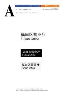 中国电信0028